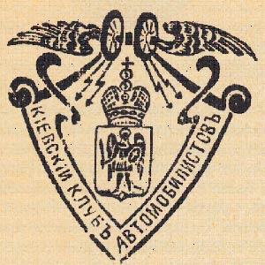 киевский клуб автомобилистов авьопробег 1911 фон мекк свечин император николай марк приз мерседес