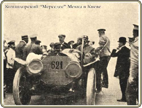 автопробег 1911 николай карлович фон мекк император николай марк приз мерседес