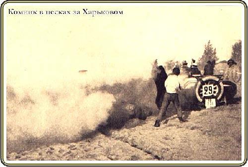 автопробег 1911 фон мекк свечин император николай марк приз мерседес