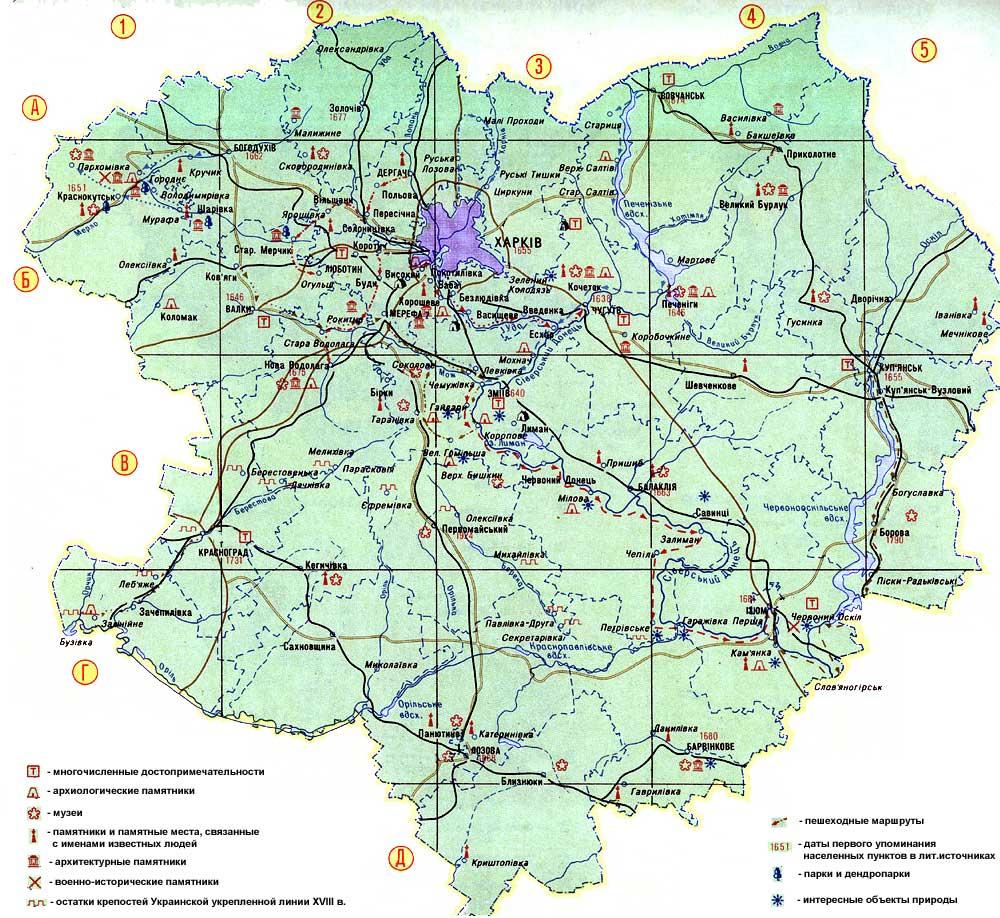 Карту Харьковской Области